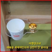 목재예배용개인의자 컵홀더